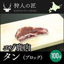 【北海道稚内産】エゾ鹿肉 タン (舌) 1本100g前後 (ブロック)