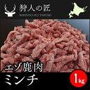 【北海道稚内産】エゾ鹿肉 ミンチ (挽肉) 1kg...