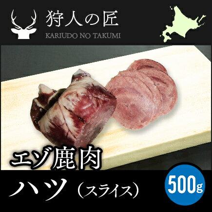 【北海道稚内産】エゾ鹿肉 ハツ (心臓) 500...の商品画像