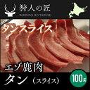 【北海道稚内産】エゾ鹿肉 タン (舌) 1本100g前後 (...