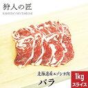 【北海道稚内産】エゾ鹿肉 バラ肉 1kg (スライス)【無添加】【エゾシカ肉/蝦夷鹿肉/えぞしか肉/ジビエ】