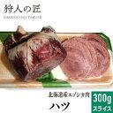 【北海道稚内産】エゾ鹿肉ハツ(心臓)300g(スライス)【無添加】【エゾシカ肉/蝦夷鹿肉/えぞしか肉/ジビエ】