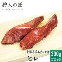 【北海道稚内産】エゾ鹿肉 ヒレ肉 300g (ブロック)【無添加】【エゾシカ肉/蝦夷鹿肉/えぞしか肉/ジビエ】