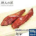 【北海道稚内産】エゾ鹿肉 ヒレ肉 500g (ブロック)【無...