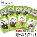 【送料無料/ペット用/北海道稚内産】エゾ鹿肉ペットフード 選...