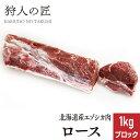 【北海道稚内産】エゾ鹿肉 ロース 1kg (ブロック)【無添加】【エゾシカ肉/蝦夷鹿肉/えぞしか肉/ジビエ】