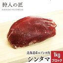 【北海道稚内産】エゾ鹿肉 シンタマ 1kg (ブロック)【無...
