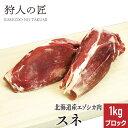 ショッピング圧力鍋 【北海道稚内産】エゾ鹿肉 スネ肉 1kg (ブロック)【無添加】【エゾシカ肉/蝦夷鹿肉/えぞしか肉/ジビエ】