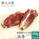 ショッピング圧力鍋 【北海道稚内産】エゾ鹿肉 スネ肉 300g (ブロック)【無添加】【エゾシカ肉/蝦夷鹿肉/えぞしか肉/ジビエ】