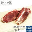 ショッピング圧力鍋 【北海道稚内産】エゾ鹿肉 スネ肉 500g (ブロック)【無添加】【エゾシカ肉/蝦夷鹿肉/えぞしか肉/ジビエ】