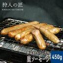 【北海道稚内産】エゾ鹿肉-加工品-鹿ソーセージ450g【エゾシカ肉/蝦夷鹿肉/えぞしか肉/ジビエ】