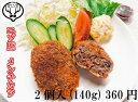 エゾ鹿 メンチカツ 3個入り(200g)
