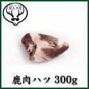北海道特産 えぞ鹿肉 ハツ(心臓) 300g(ブロック)【RCP】【お中元 / お歳暮】