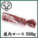 北海道特産 えぞ鹿肉 ロース 500g(...
