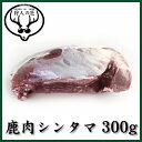 北海道特産 えぞ鹿肉 シンタマ 300g(ブロック)【RCP】【お中元/お歳暮】