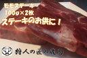 北海道特産 えぞ鹿肉 モモステーキ200g(ブロック)【RCP】【お中元 / お歳暮】