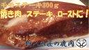 北海道特産 えぞ鹿肉 モモステーキ300g(ブロック)【RCP】【お中元 / お歳暮】
