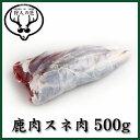 北海道特産 えぞ鹿肉 スネ肉 500g(ブロック)【RCP】【お中元/お歳暮】