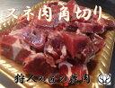 北海道特産 えぞ鹿肉 スネ肉 200g(カット)【RCP】【お中元 / お歳暮】