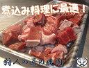 北海道特産 えぞ鹿肉 スネ肉 500g(カット)【RCP】【お中元/お歳暮】