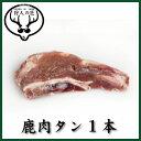 北海道特産 えぞ鹿肉 タン(舌)肉 1本(ブロック)(100g前後)【RCP】【お中元/お歳暮】