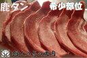北海道特産 えぞ鹿肉 タン(舌) 1本(スライス)(100g...