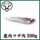 北海道特産 えぞ鹿肉 ウデ肉 500g(ブロック)【RCP】【お中元/お歳暮】