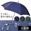 超撥水素材ミラトーレ 紳士 長傘 日本製 65cm(直径103cm)ネイビー/ブラック/グリーン