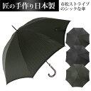 甲州織先染市松ストライプ 紳士用 大きい 長傘 8本骨 日本製 全3色 親骨65cm