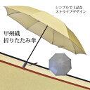 甲州織 先染無地細ボーダー縁 折りたたみ傘 レディース 8本骨 傘袋付 日本製 ベージュ/グレー 55cm
