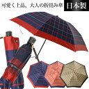 男女兼用折りたたみ傘 ミニ7本骨 先染裾無地チェック(細)日本製 全3色