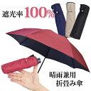 一級遮光 折りたたみ傘 晴雨兼用 男女兼用 日本製 三つ折 7本骨 全4色 遮光率100 軽量