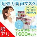 【訳あり】PM2.5PM1.0対応個別包装サージカルマスク40枚入40箱PM1K
