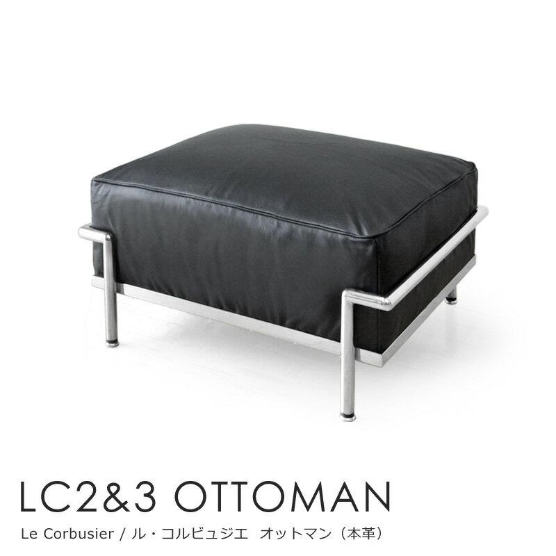 ル・コルビュジェ LC2&LC3ソファー専用オットマン(スツール) Le Corbusier OTTOMAN(STOOL)Genuine Leather イタリア製トップスキンレザー セミアニリン仕上げ 総本革 【グランコンフォール】ブラック(送料S)2375の写真