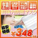 【1枚あたり6.96円!】 新型インフルエンザウイルス対策マスク!プリーツマスクの使い捨て3層構造サージカルマスク小サイズセット女性・子供用50枚入