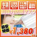【1枚あたり6.90円!】新型インフルエンザウイルス対策マスク!プリーツマスクの使い捨て3層構造サージカルマスク(BFE99%・PFE96%)小サイズセット女性・子供用200枚入