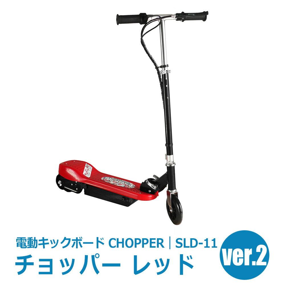 キックボード | 電動スクーター | 乗用玩具 | 電動スケートボード | 電動バイク | キックスクーター | キックスケーター | 電動二輪キックボード チョッパー【SLD-11_v2】レッド1907