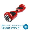【送料無料】2016年最新型! 電動バランススクーター/バランスボード - CLOUD クラウド - リモコン付き LED電動二輪車 PSE取得済み【RE-1910 / BL-1911】