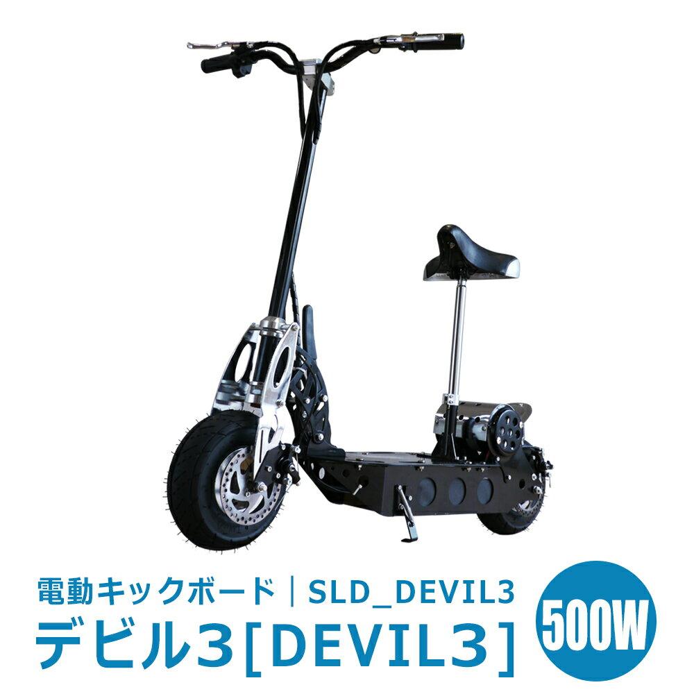 電動キックボード/DEVIL3[デビル3] キックボード 電動スクーター電動バイク(キック…...:takumisofa:10000469