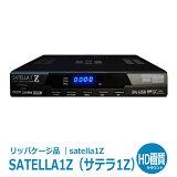 【リッパケージ品】サテラ1Z デジタル FTAチューナー HD対応無料の海外衛星放送が視聴できる!【衛星チューナーSATELLA1Z v1.0】1901