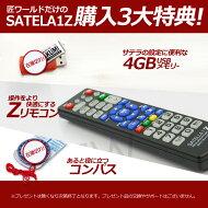 HD画質(ハイビジョン)のFTAチューナーSATELLA1Z/サテラ1ゼット