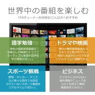 世界中の無料衛星放送が見れる語学やドラマ・スポーツ観戦にぴったりのサテラ1z