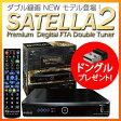 【送料無料】サテラ2 | satella2 HD対応デジタルFTAチューナー無料衛星放送が視聴できる!ダブル録画対応Wチューナー【衛星チューナーSATELLA2】 1873