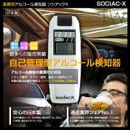 日本製アルコール検査器で高性能、信頼性抜群のソシアック激安