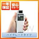 業務用携帯アルコール検知器 ソシアックXSOCIAC ハイグレードタイプ【smtb-MS】297