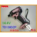 ■マキタ14.4V インパクトドライバー TD138DZP ピンク ★本体のみ