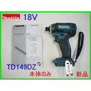 ■マキタ 18V インパクトドライバー TD149DZ 青 新品★本体のみ ■送料無料!