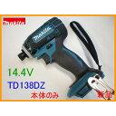 ■マキタ14.4V インパクトドライバー TD138DZ 青 新品★本体のみ
