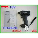 ★SALE ■マキタ 18V インパクトドライバー TD149DZB 黒 新品 ★本体のみ ■送料無料!