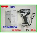 ■マキタ 18V インパクトドライバー TD149DZW 白 新品★本体のみ ■送料無料!